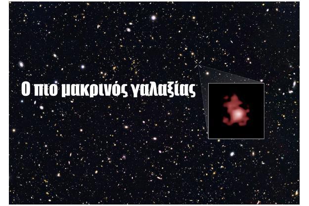 Ο πιο μακρινός γαλαξίας που φωτογραφήσαμε ποτέ