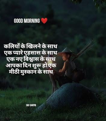 Good morning shayari - मीठी मुस्कान