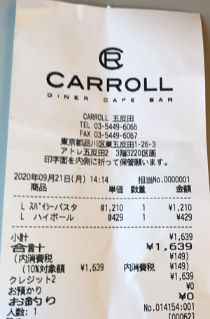 キャロル アトレ五反田2 2020/9/21 飲食のレシート