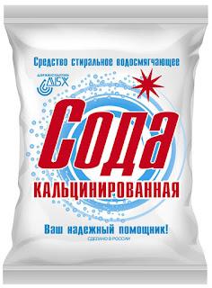 Сода: пищевая, кальцинированная и каустическая.