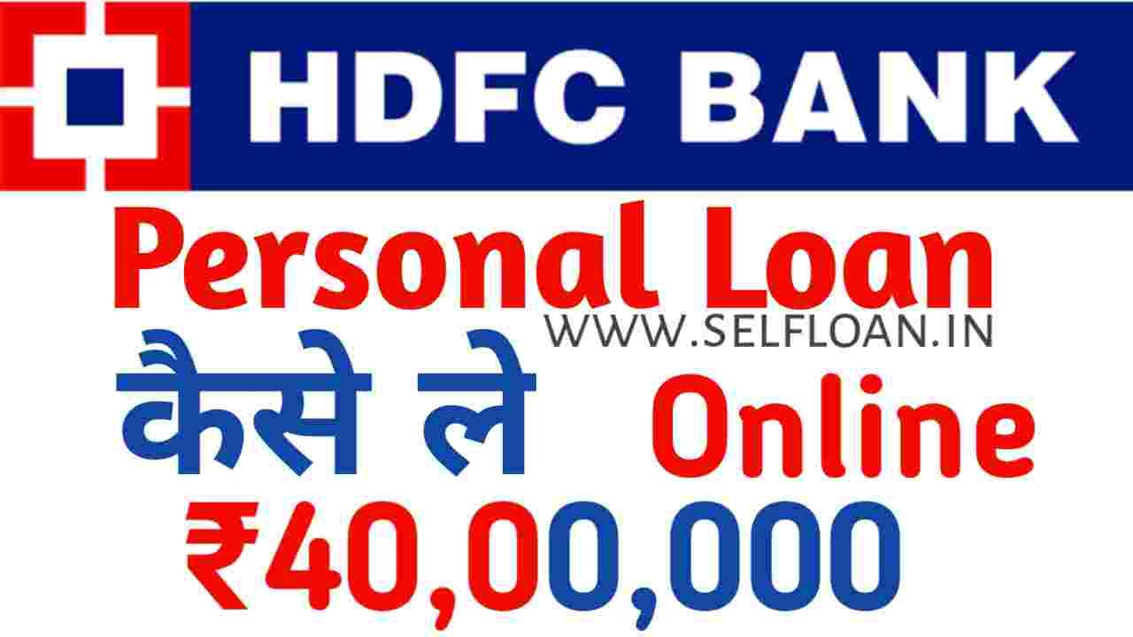 HDFC Bank Loan Kaise Le   HDFC Bank Personal Loan Apply Online Kaise Kare - Self Loan