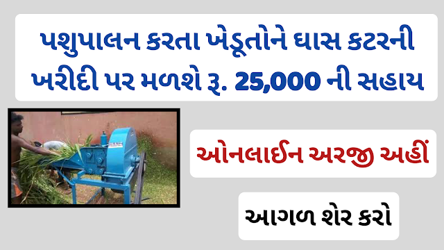 ikhedut Portal 2021 Gujarat : Animal husbandry farmers will get 50% government subsidy On Chaff cutters