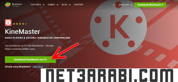 تحميل برنامج kinemaster للكمبيوتر مجانا