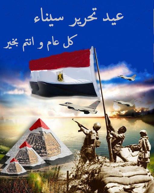 عيد تحرير سيناء - تاريخ عيد تحرير سيناء - اجازة تحرير سيناء