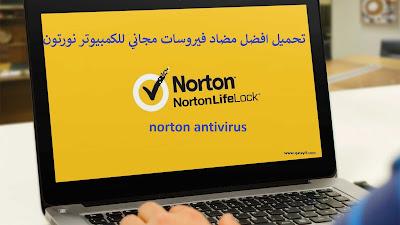 تحميل افضل مضاد فيروسات مجاني للكمبيوتر نورتون norton antivirus