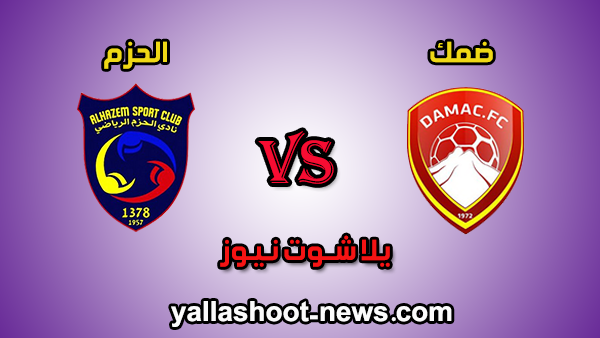 مشاهدة مباراة ضمك والحزم بث مباشر اليوم 28-2-2020 يلا شوت الدوري السعودي