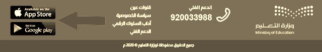 تطبيق مدرستي السعودية الرسمي مباشرة للأندرويد والأيفون