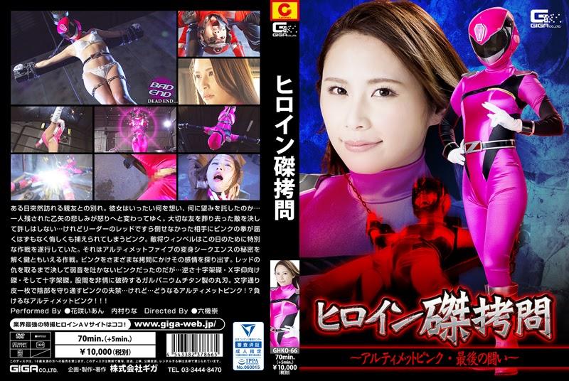 GHKO-66 Heroine Crucifixion – Final Pink The Final Battle-