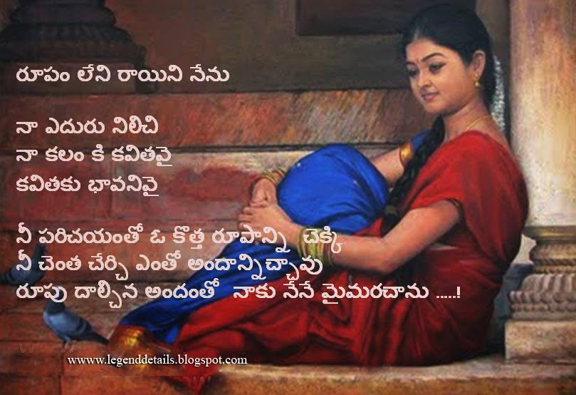 heart touching love messages in telugu with images