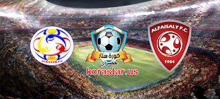 نتيجة مباراة الفيصلي والحزم كورة ستار حصري اليوم الجمعة 13-3-2020 في الدوري السعودي الجولة 22