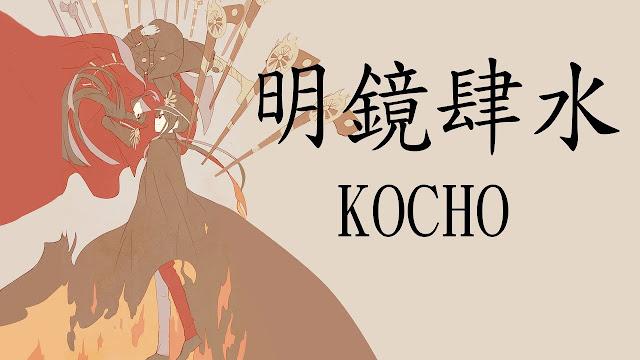 Download dan Lirik Lagu KOCHO – Meikyoushisui (Single) [MP3]