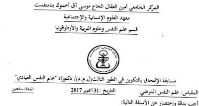 موضوع مسابقة للإلتحاق بدكتوره علم النفس العيادي في علم النفس المرضي