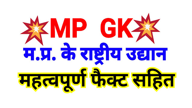 Mp Gk In Hindi - National Park In Mp In Hindi
