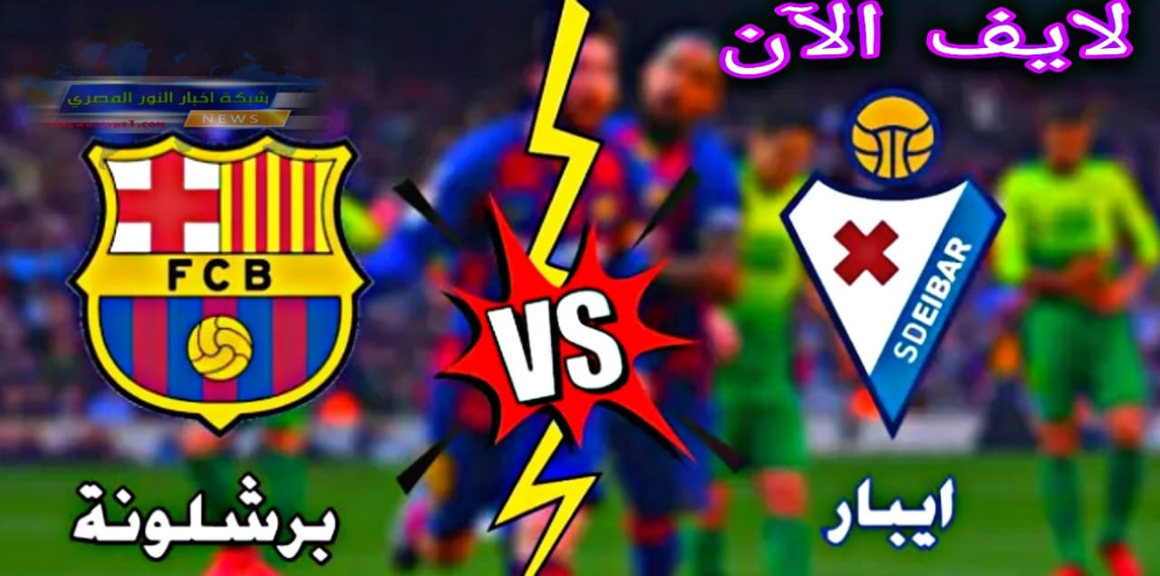 جول العرب ~ مشاهدة مباراة برشلونة و إيبار اليوم الثلاثاء 29-12-2020، الدورى الأسباني بث مباشر بدون اي تقطيعات بجوده عالية