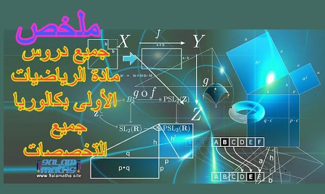 ملخص  دروس الرياضيات الأولى بكالوريا علوم تجريبية-علوم و تكنلوجيات في ملف واحد pdf |موقع الاستاذ المودن 9alamaths