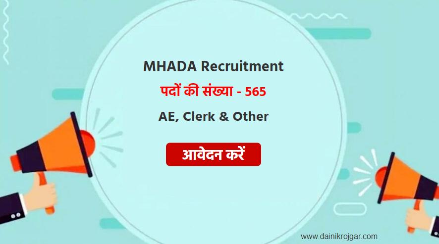 MHADA AE, Clerk & Other 565 Posts