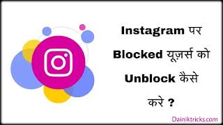 Instagram Par Block Account Ko Unblock Kaise Kare