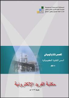 مبادئ الهندسة الكيميائية pdf، أسس التقنية الكيميائية، شرح مادة أسس ومبادئ الهندسة الكيميائية، أسئلة ومسائل في الهندسة الكيميائية، كتب كيمياء بالعربي برابط تحميل مباشر وقراءة أونلاين pdf