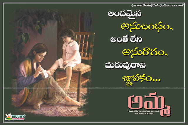 Here is Top Telugu Amma Quotes and kavithalu, Mother Quotes in Telugu, Amma kavithalu Telugu, Mother Quotes in Telugu,Beautiful Telugu Language mother and Child Quotes images,Best Telugu Quotations on Mother, Nice Telugu Mother Sentiment Messages online, Inspirational Telugu Amma Kavithalu, Cool Telugu Mother love Poems, Telugu Whatsapp Mother Images, Nice Telugu Mother's Love Poems and Messages. Beautiful Telugu Language mother and Child Quotes images.
