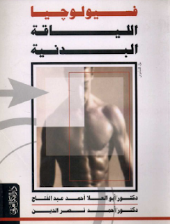 كتاب فسيولوجيا اللياقة البدنية PDF