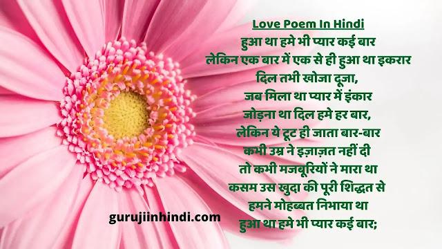 Love Poem In Hindi: प्रेम पर कुछ बेहतरीन हिंदी कविता।