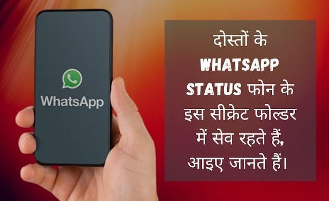 whatsapp status download, whatsapp new update, whatsapp new update, whatsapp feature 2020