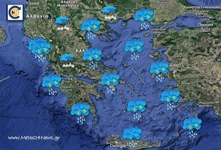 Meteo24News.gr : Ισχυρές κατά τόπους βροχές και χιόνια την Πέμπτη -Αναλυτική πρόγνωση (video)
