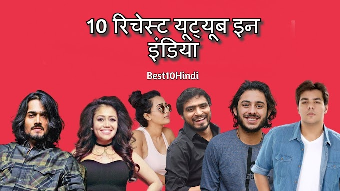 रिचेस्ट यूट्यूब इन इंडिया 10 Richest Youtubers From India in Hindi