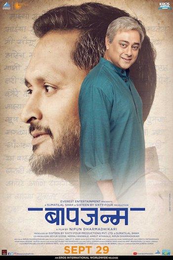Baapjanma 2017 Marathi Movie Download