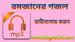 রমজানের গজল|কলরব এর রমজানের গজল |রমজানের গজল mp3 |অডিও গজল ডাউনলোড mp3