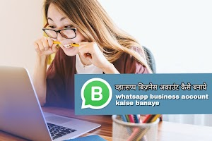 WhatsApp Business Account Kaise Banaye | व्हाट्सएप बिजनेस अकाउंट कैज़ बानेये |