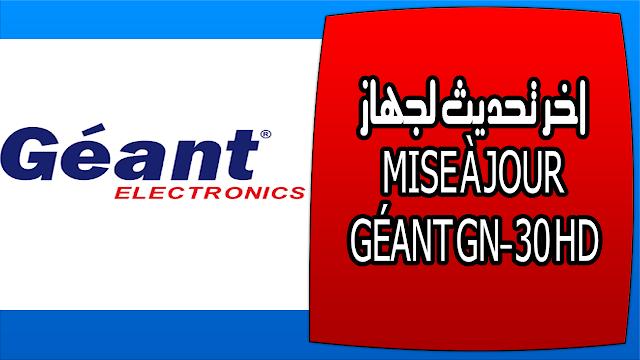 اخر تحديث لجهاز MISE À JOUR GÉANT GN-30 HD