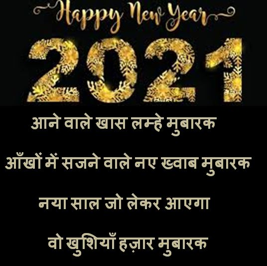 Happy New year shayari Images, Happy New year shayari 2021 ,Happy New year Wishes 2021, Happy New year Wishes Images