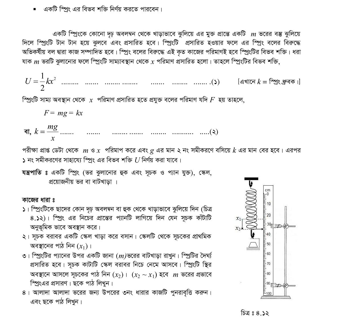 বল প্রয়োগে বস্তুর সরণের মান পরিবর্তন ছাড়া কাজ নিরূপণ সম্ভব নয়, ব্যাখ্যা কর https://www.banglanewsexpress.com/