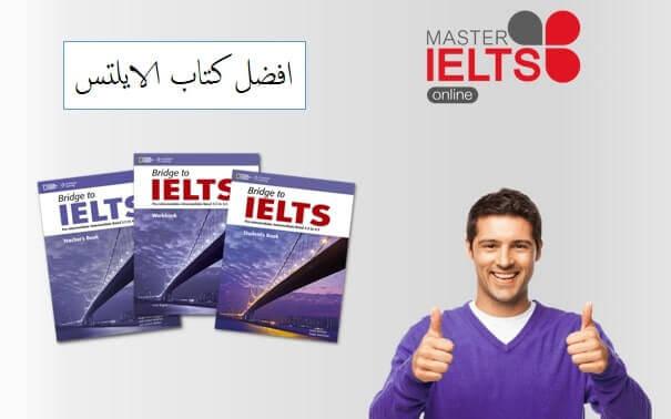افضل كتاب الايلتس pdf