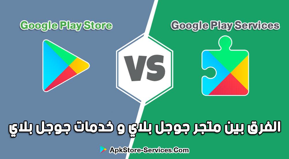 الفرق بين متجر جوجل بلاي و خدمات جوجل بلاي