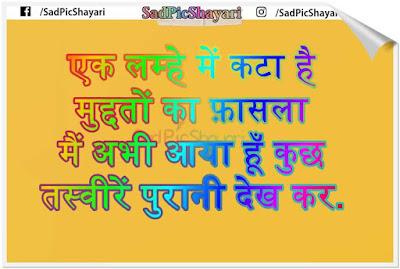 Bewafa shayari image in hindi hd