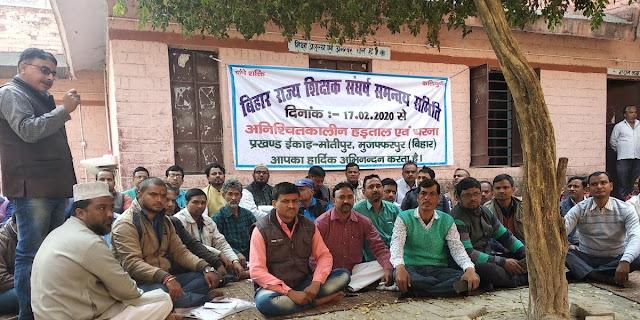 पटना में लंबे समय से नियोजित शिक्षकों की चल रही हड़ताल हुई खत्म