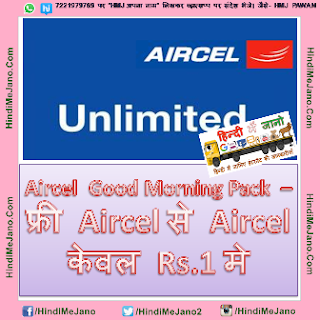 Aircel to Aircel Free calling pack, Aircel good morning pack offer, How to activate good morning pack, aircel to aircel unlimited calling pack offer, calling trick, aircel to aircel unlimited plan, aircel loot offer, aircel offer, offer in hindi,