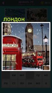 улицы города в зимнее время Лондона с будкой для телефона 20 уровень 667 слов
