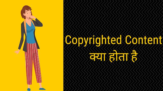 कॉपीराइट कंटेंट क्या होता है जाने हिंदी में