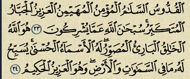 شرح وتفسير سورة الحشر surah Al Hashr