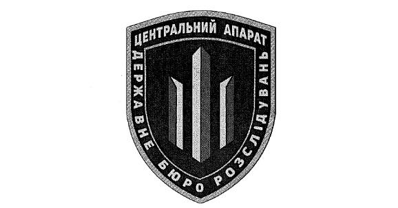 Уряд затвердив погони ДБР