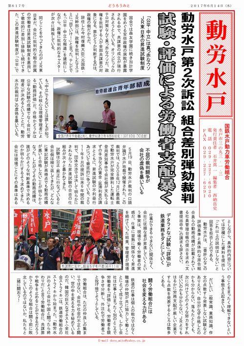 http://file.doromito.blog.shinobi.jp/af8035f3.pdf
