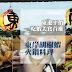 【屏東】東港平價吃蝦美食首推 東岸胡椒蝦 檸檬蝦 火鍋料理 (全年無休 / 假日須電話預訂)