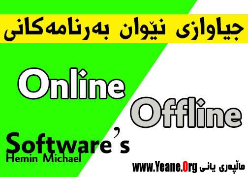 جیاوازی نێوان بەرنامەکانی Online و Offline