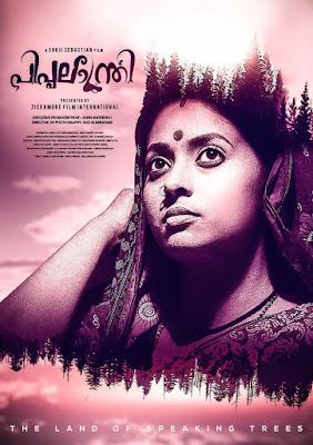 Piplantri Malayalam movie, www.mallurelease.com
