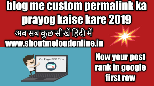 Custom permalink in hindi 2019