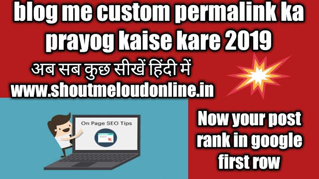 Custom permalink in hindi 2019