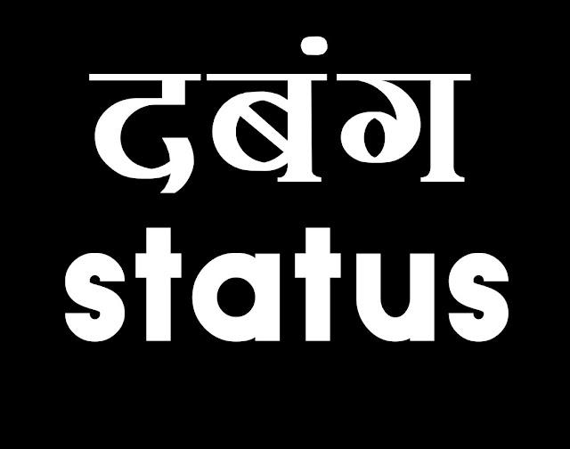 dabang status